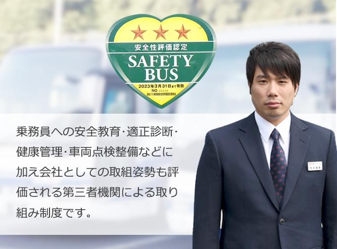 送迎のことなら安心・安全の当社にお任せください。